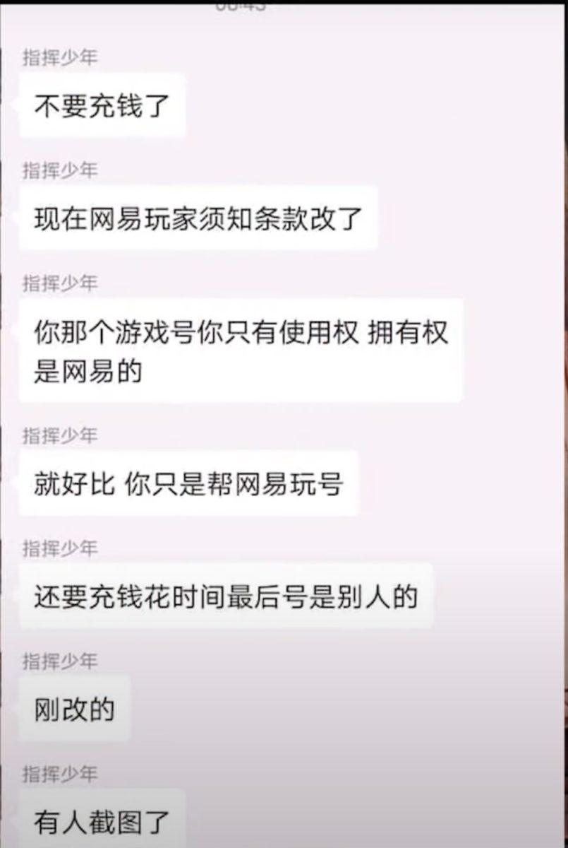 玩家收到消息收紛紛表示不會再儲值到相關游戲。