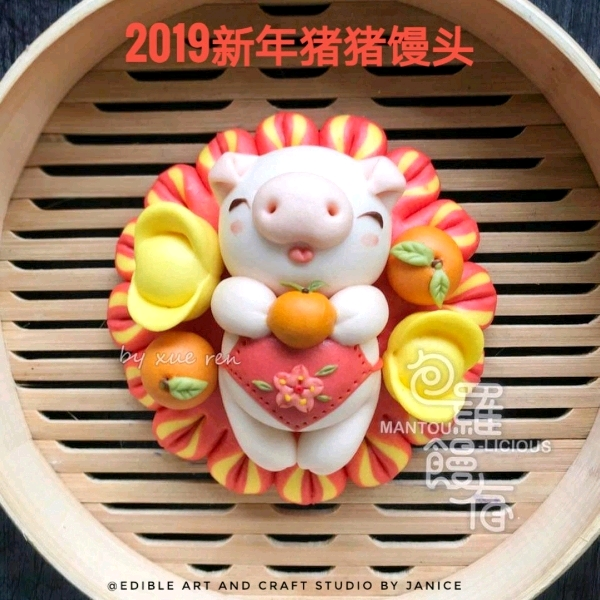 2019 CNY Piggie Mantoulicious Workshop ( 6 Jan)
