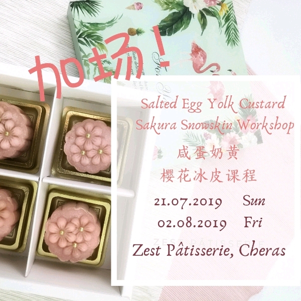02/8 咸蛋奶黄樱花冰皮月饼