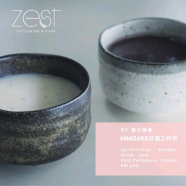 日本甘酒(Amazake)工作坊