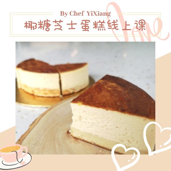 椰糖芝士蛋糕线上课- By Chef YiXiang