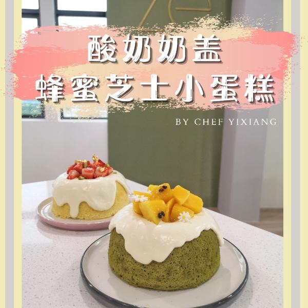 酸奶奶盖蜂蜜芝士小蛋糕线上课程- By Chef YiXiang