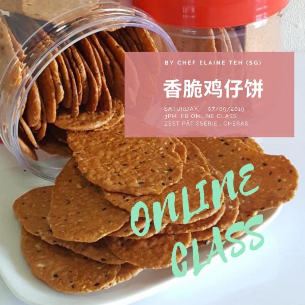 鸡仔饼- FB online 课程