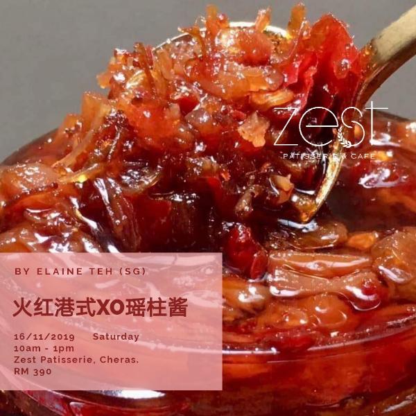 火红港式XO瑶柱酱