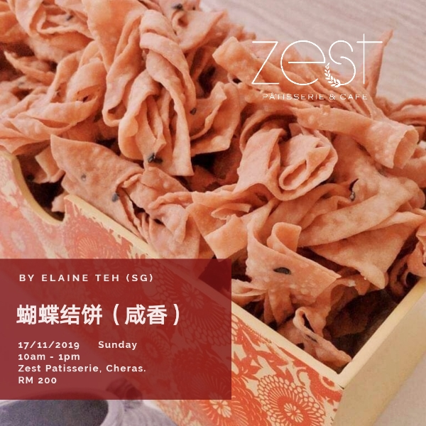 蝴蝶结饼(咸香)