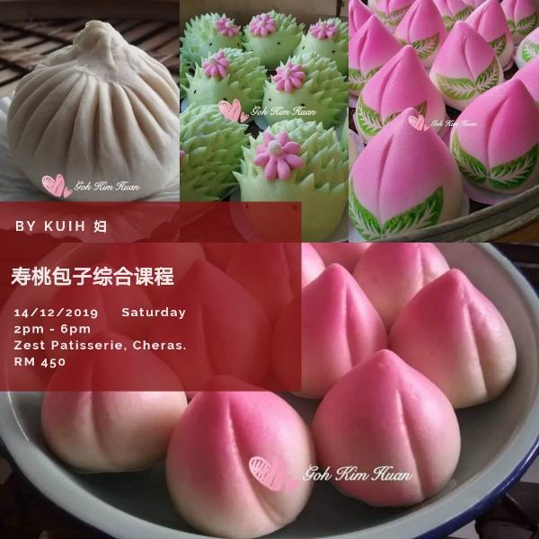 寿桃与包子综合课程
