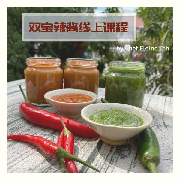 双宝辣酱线上课程-by Chef Elaine Teh