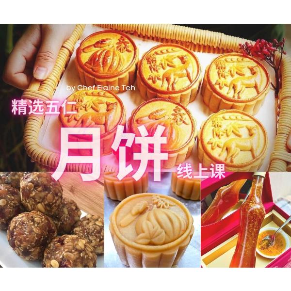精选五仁月饼线上课-by Chef Elaine Teh
