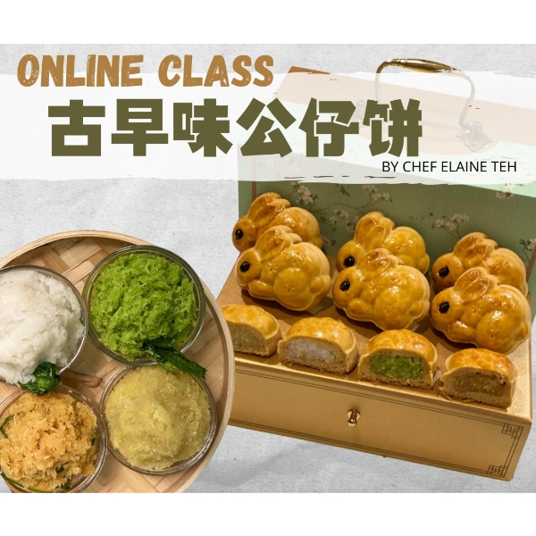 古早味公仔饼-by Chef Elaine Teh
