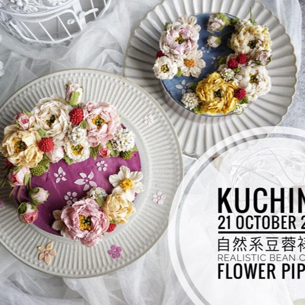 21/10 Realistic Bean Cream Flower (Kuching)0