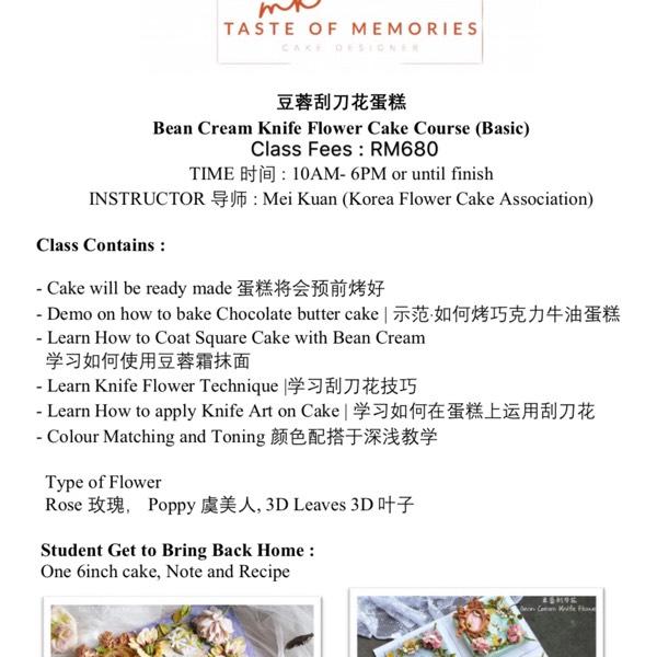 27/09 Bean Paste Palette Knife Flower Cake( Basic)1