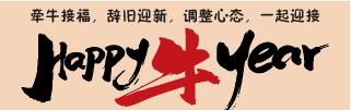 牵牛接福,辞旧迎新,调整好心态,迎接happy牛year!