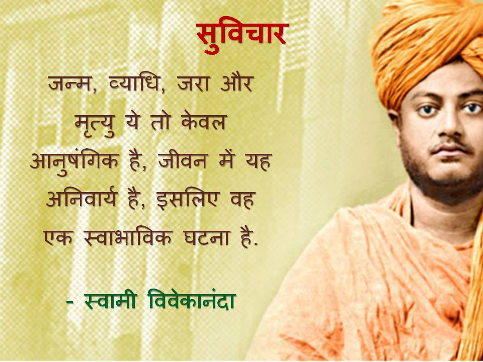 Swami Vivekananda Quotes And Photos 21 Quote Wallpapers
