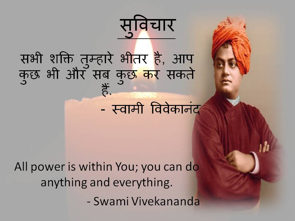 Swami Vivekananda Quotes And Photos 11 Quote Wallpapers