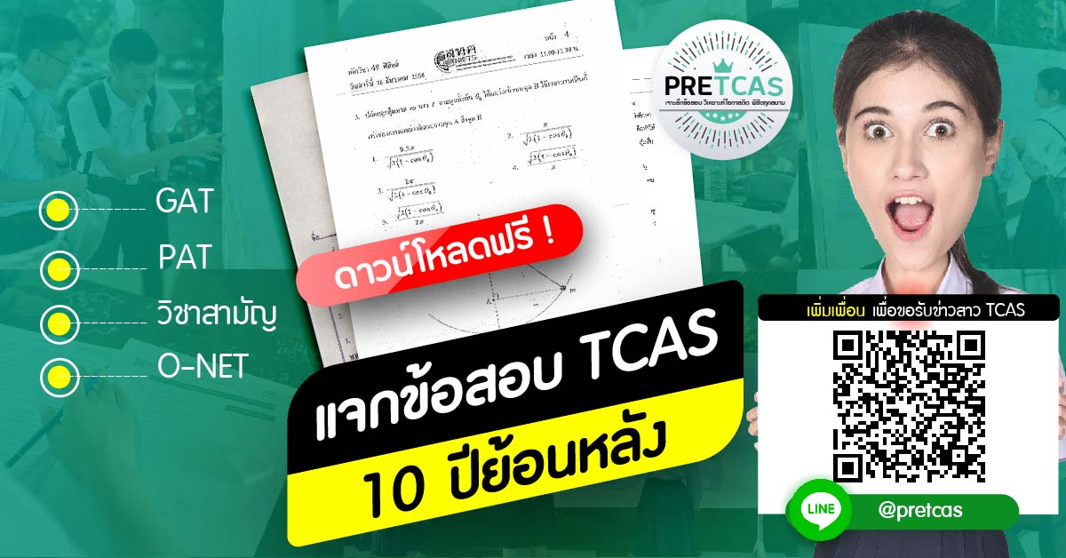 ข้อสอบ TCAS