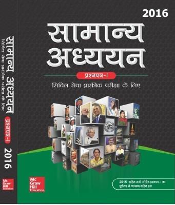 Samanaya Adhyan Paper - 1 (2016) by Mhe on Textnook.com