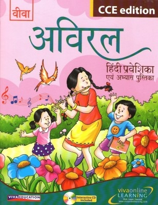 Aviral Hindi Pathmala - 0 - Cce Edition (With Cd) by  on Textnook.com