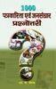 1000 Patrakarita Prashnottari by S.P. Chaitanya on Textnook.com