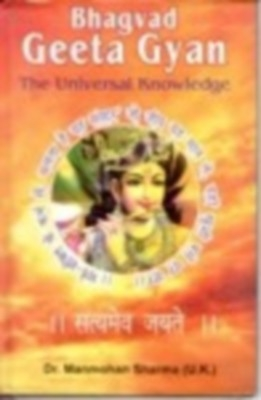 Bhagvad Geeta Gyan: The Universal Knowledge (English) 01 Edition by Dr. Man Mohan Sharma on Textnook.com