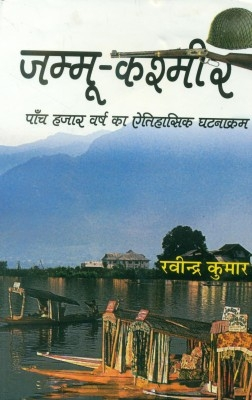 Jammu Kashmir: Paanch Hazaar Varsh Ka Etihaasik Ghatnakram 01 Edition by ???????? ?????(Ravindra Kumar) on Textnook.com