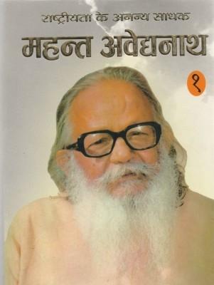 Rashtriyata Ke Ananya Sadhak : Mahant Avaidyanath-1 by S.P. Gupta/Pradeep Rav on Textnook.com