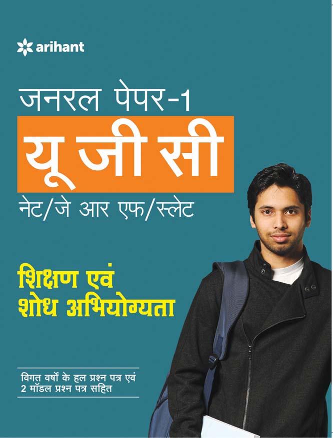 UGC NET/JRF/SLET General Paper-1  Shikshan Avum Shodh Abhiyogita  (Hindi) by Arihant Experts on Textnook.com
