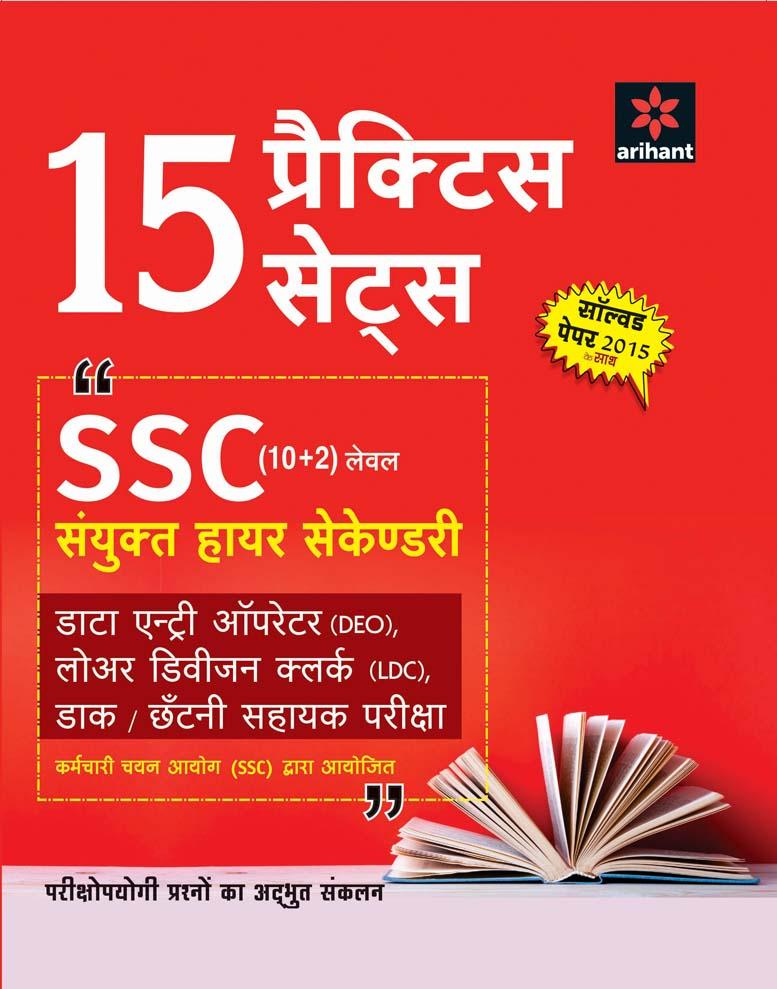 15 Practice Sets SSC (10+2) Level Sanyukt Higher Secondary Data Entry Operator(DEO), Lower Division Clerk (LDC), Daak Chhatni Sahayak Pariksha (Hindi) by Arihant Experts on Textnook.com