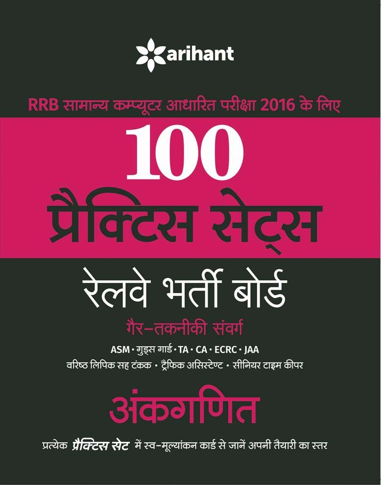 100 Practice Sets Railway Bharti Board Gair-Takniki Sanvarg - ANKGANIT (Hindi) by Arihant Experts on Textnook.com