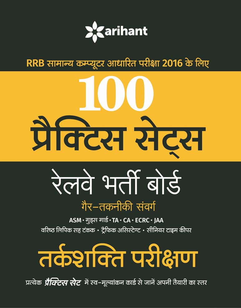 100 Practice Sets Railway Bharti Board Gair-Takniki Sanvarg - TARKSHAKTI PARIKSHAN (Hindi) by Arihant Experts on Textnook.com