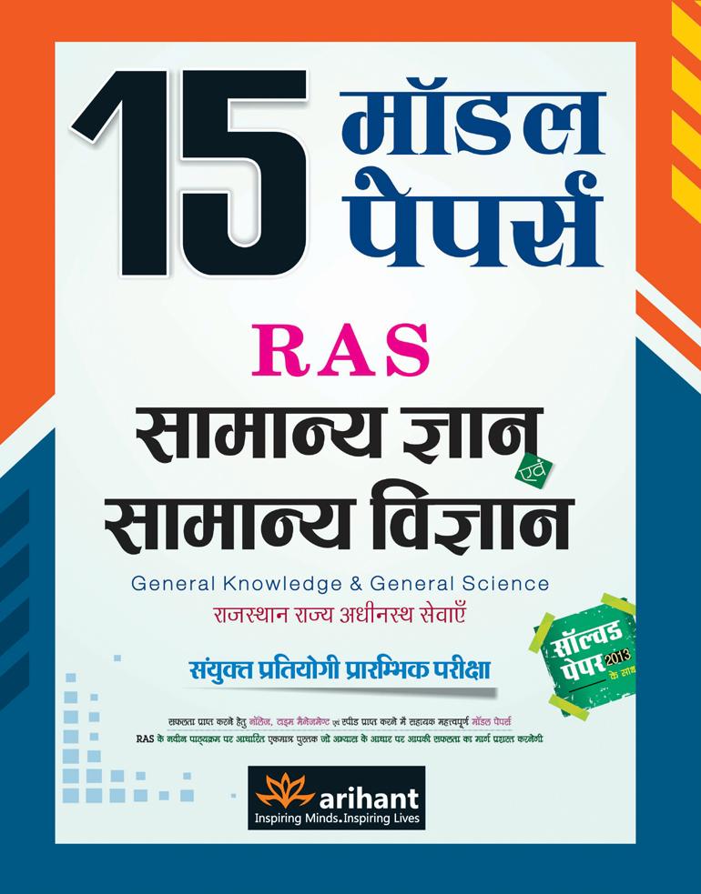 RAS 15 Model Papers - Samanya Gyan Aur Samanya Vigyan (Hindi) by Experts Compilation on Textnook.com