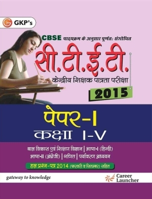 CBSE - CTET Paper - 1 (Kaksha 1 - 5) 2015: Hal Prashn - Patra 2014 (February Vo September) Sahit, 4th Ed by G K PUblications on Textnook.com