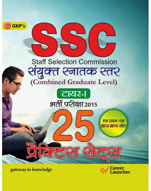 SSC 25 Practice Set Combined Graduate Level Exam 2015 Tier - 1 (Hindi) by G K PUblications on Textnook.com