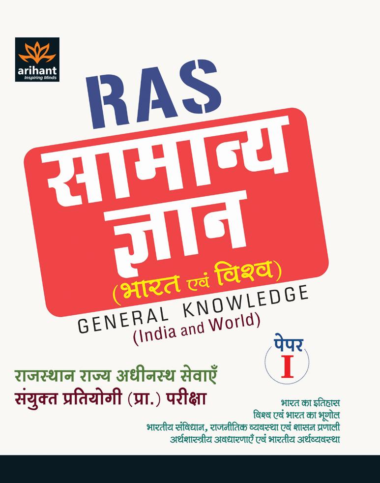 RAS Samanya Gyan (Bharat Avum Vishv) Paper-1 (Hindi) by Experts Compilation on Textnook.com
