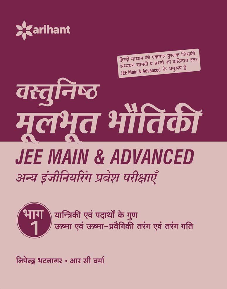 Vastunishtha Moolbhoot BHOTIKI Bhaag 1 - JEE Main & Advanced (Hindi) by Nipendra Bhatnagar & RC Verma on Textnook.com