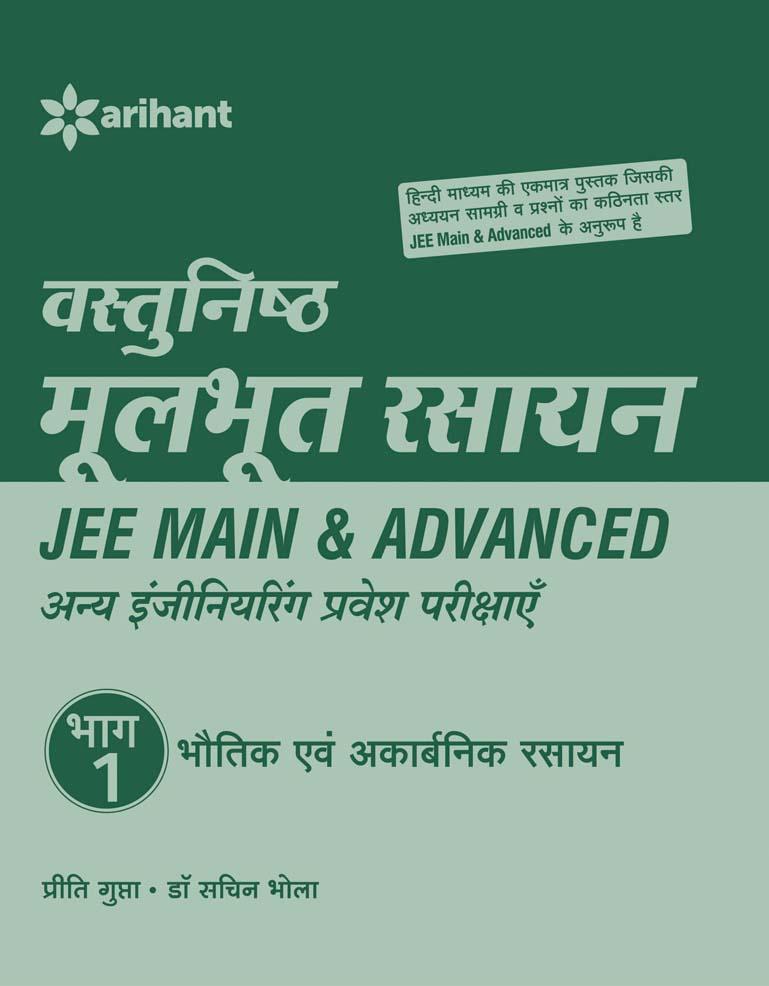 Vastunishtha Moolbhoot RASAYAN Bhaag 1 - JEE Main & Advanced (Hindi) by Preeti Gupta & Dr. Sachin Bhola on Textnook.com