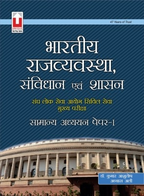 Bhartiya Rajvyvastha Samanya Aadhyan Paper-1 by N/A on Textnook.com