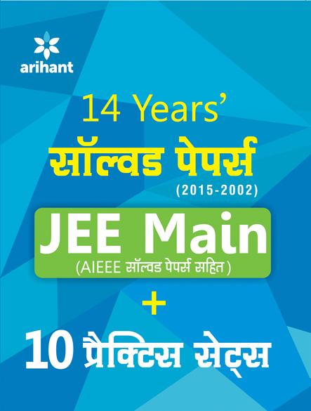 JEE Main Solved Papers (AIEEE & JEE Main 2014-2002) 10 Practice Sets ke sath (Hindi) by Arihant Experts on Textnook.com
