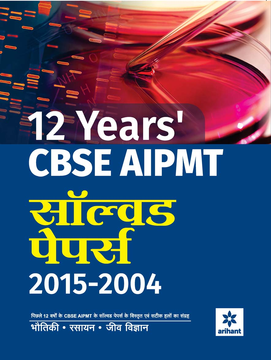 12 Years' CBSE AIPMT Solved Papers 2014-2003 (Hindi) by Experts Compilation on Textnook.com