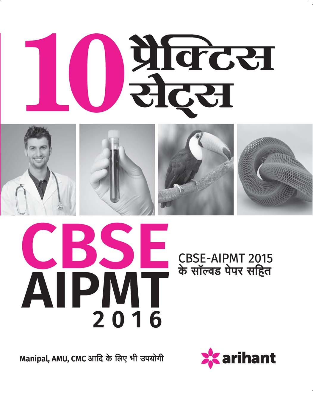 Taiyaar Ho Jayein PMTs 2016 ke Liye - 10 Pracitce Sets (Hindi) by Experts Compilation on Textnook.com