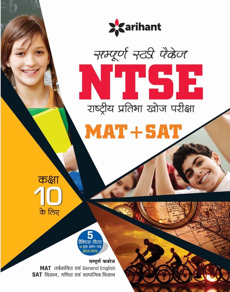Sampurna Study Package NTSE (Rashtriya Pratibha Khoj Pariksha) MAT +SAT Class 10 ke Liye (Hindi) by Arihant Experts on Textnook.com