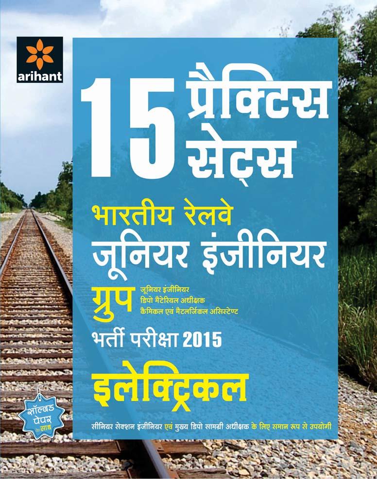 15 Practice Sets Indian Railways Junior Engineer Bharti Pariksha ELECTRICAL (Hindi) by Arihant Experts on Textnook.com
