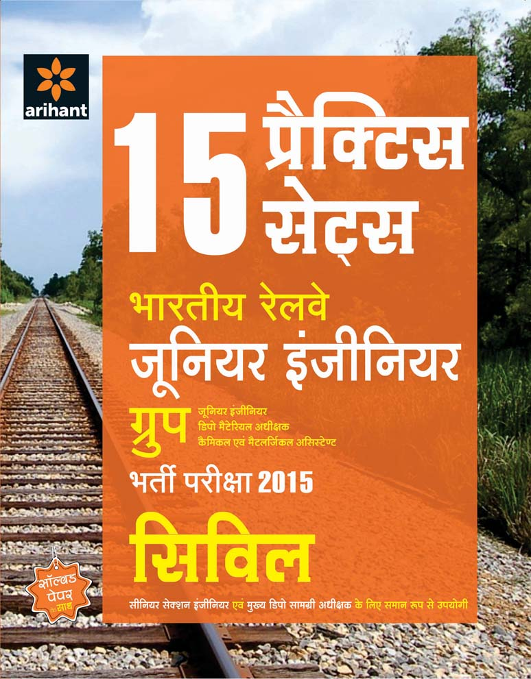 15 Practice Sets Indian Railways Junior Engineer Bharti Pariksha CIVIL (Hindi) by Arihant Experts on Textnook.com