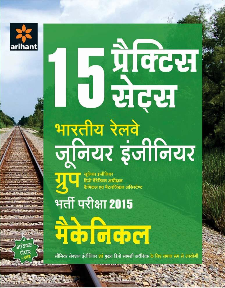 15 Practice Sets Indian Railways Junior Engineer Bharti Pariksha MECHANICAL (Hindi) by Arihant Experts on Textnook.com