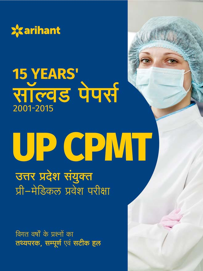 15 Years' Solved Papers 2001-2015 UP-CPMT (Uttar Pradesh Sanyukt Pre-Medical Pravesh Pariksha (Hindi) by Arihant Experts on Textnook.com