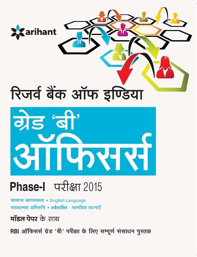 Reserve Bank of India Grade 'B' Officers Phase-1 Pariksha 2015 (Hindi) by Arihant Experts on Textnook.com