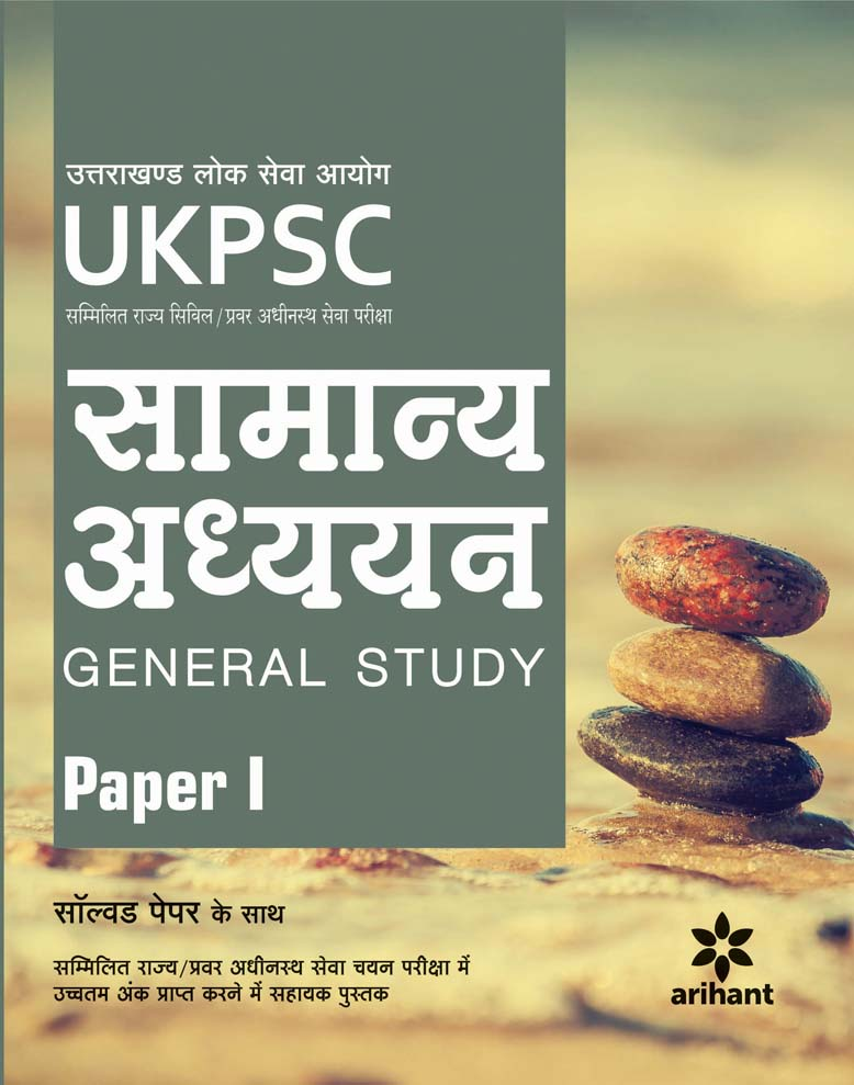 UKPSC Samanya Addhyan General Study Paper-1 (Hindi) by Arihant Experts on Textnook.com
