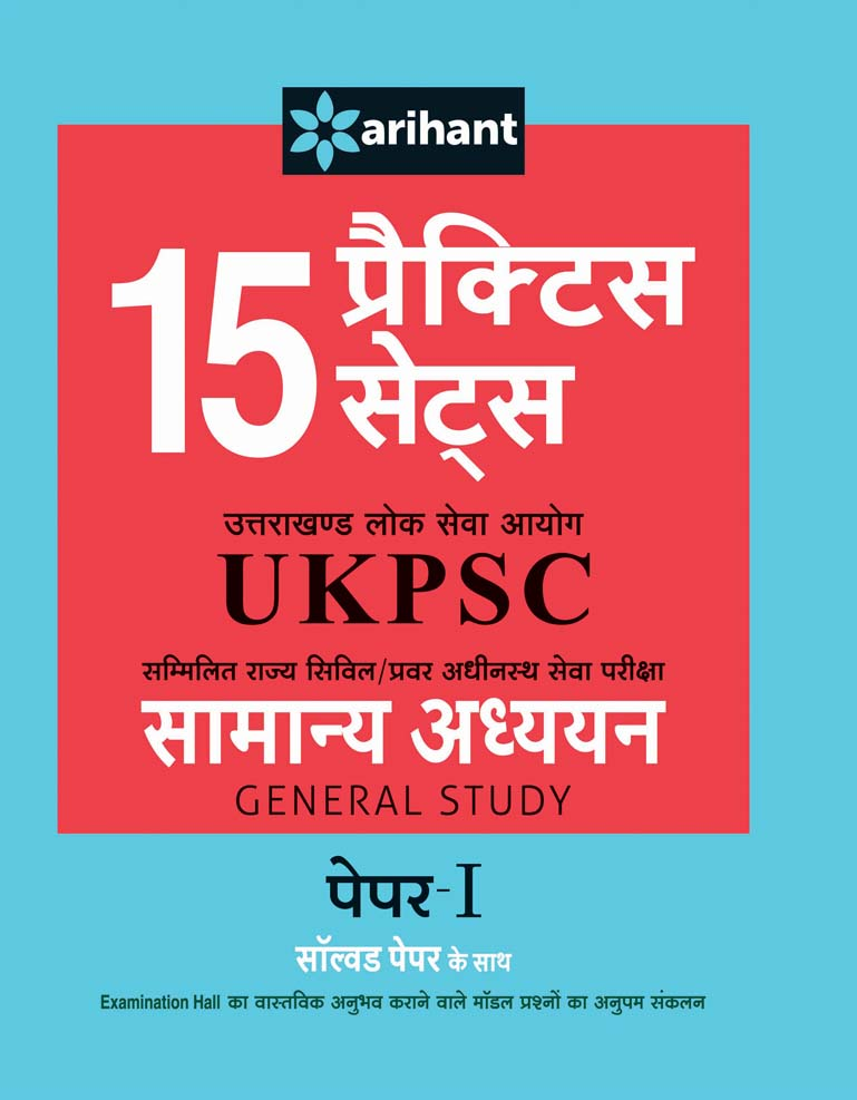 15 Practice Sets - UKPSC Samanya Addhyan Paper-1 (Hindi) by Arihant Experts on Textnook.com