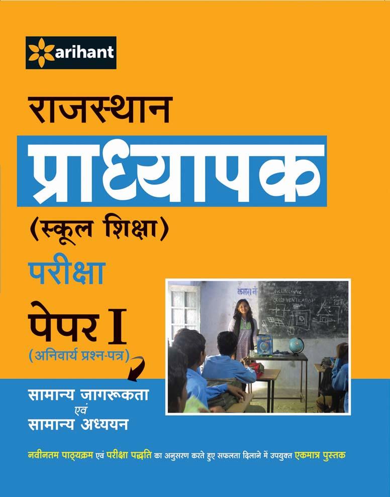 Rajasthan Pradhyapak (School Shiksha) Pariksha Paper-1 (Hindi) by Arihant Experts on Textnook.com