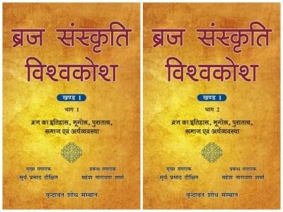 Braj Sanskriti Vishwakosh, Vol.1-2 (2 Vols. Set) (Hindi) (Hb) (2015) by S.P.Dixit on Textnook.com