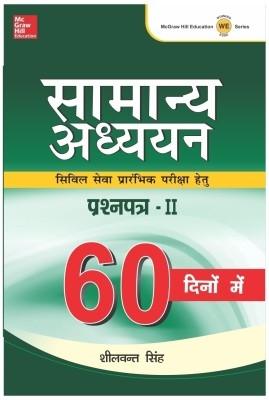 Samanya Adhyayan  Paper 11- 60Dino Me by Meenakshi Kant on Textnook.com
